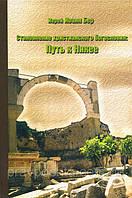 Становление христианского богословия: Путь к Никее. Иерей Иоанн Бер