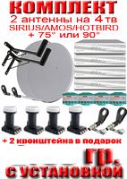 Спутниковый комплект + установка на 4 телевизора с двумя антеннами