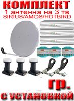 Спутниковый комплект + установка на три тв с одной антенной