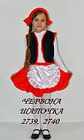 Карнавальный (новогодний) костюм Красная шапочка
