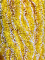Мишура желтая (белый кончик) , длина 1.5м, диаметр 50мм Харьков.