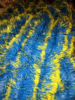 Мишура голубой+желтый кончик , длина 1.5м, диаметр 100мм Харьков.