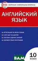 Дзюина Е.В. Контрольно-измерительные материалы. Английский язык. 10 класс. ФГОС