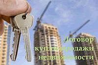 Составим договор купли продажи недвижимости любой сложности