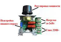 Регулятор напряжения AC50-220V 2000W Диммер симисторный регулятор освещенности/температуры