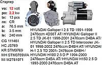 Стартер HYUNDAI Galloper H-1 H100 Starex Terracan MITSUBISHI Galant L 200 Pajero 1.8 TD 2.3 TD 2.5 TD