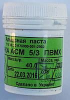 Алмазная паста универсальная полировать гранит, мрамор, стекло  40 гр. АСМ ПВМХ 5/3