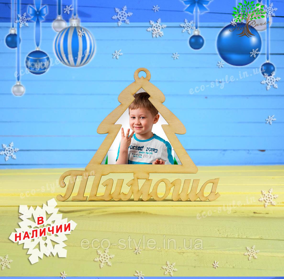 Фоторамка подарок на новый год, елочная игрушка, игрушка на елку - Эко Стиль в Кременчуге