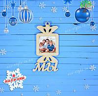 Фоторамка подарок на новый год, елочная игрушка, игрушка на елку