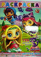 Раскраска Маленькие Колдуньи Чармерс Р30-218, 126 наклеек, маска, глиттер