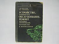 Круглов С.Н., Антонов В.Н. Устройство, техническое обслуживание, ремонт легковых автомобилей, мотоциклов и мот