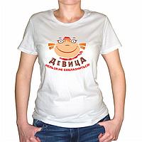 """Женская футболка """"Девица - нельзя не соблазниться"""""""
