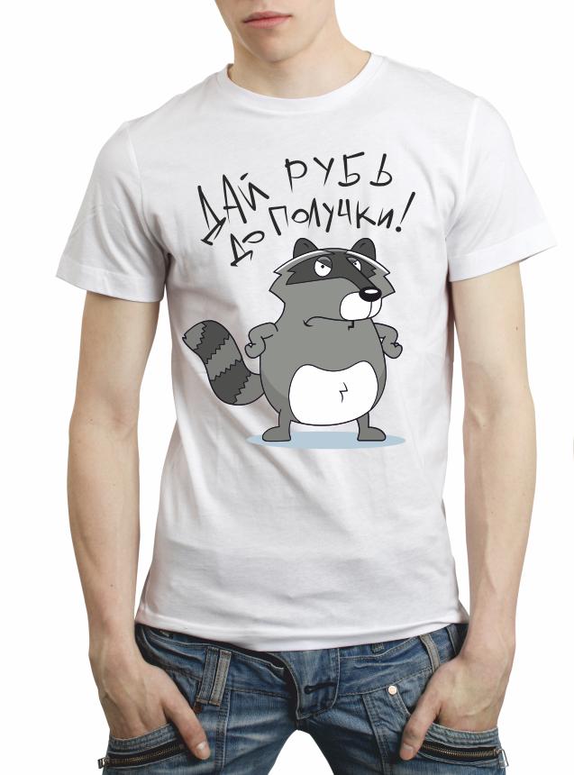 """Мужская футболка """"Дай рубь до получки!"""""""