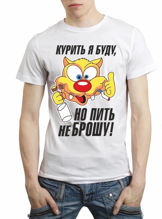"""Мужская футболка """"Курить я буду, но пить не брошу"""""""