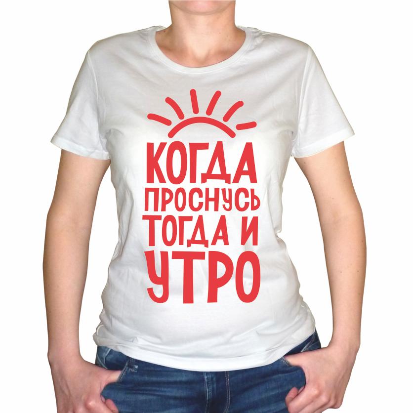 """Женская футболка """"Когда проснусь - тогда и утро"""""""