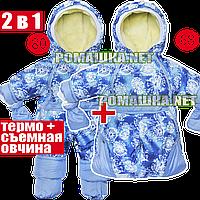 Детский ОСЕННИЙ ЗИМНИЙ ВЕСЕННИЙ термокомбинезон-трансформер р. 80 как конверт р. 68 со съёмной овчиной 3291