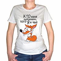 """Женская футболка """"Кто меня поймает, того я чья"""""""
