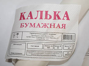 Калька бумажная 420мм x 20м, фото 2