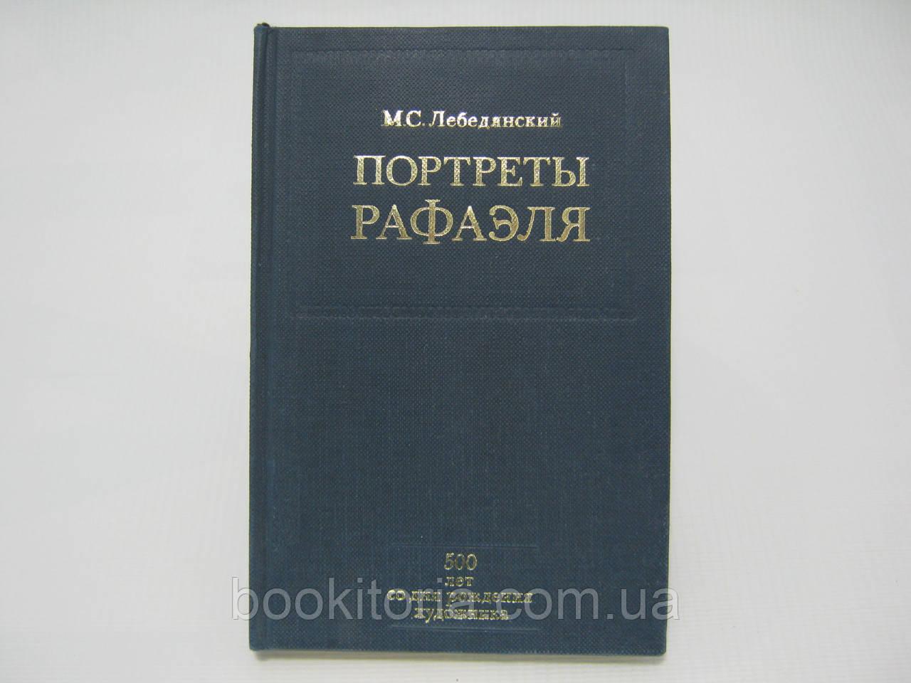 Лебедянский М.С. Портреты Рафаэля (б/у).