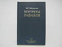 Лебедянский М.С. Портреты Рафаэля (б/у)., фото 1