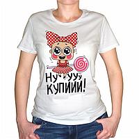 """Женская футболка """"Ну купи!"""""""