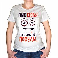 """Женская футболка """"Пью кровь.."""""""