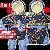 Детский ОСЕННИЙ ЗИМНИЙ ВЕСЕННИЙ термокомбинезон-трансформер р. 80 как конверт р. 68 со съёмной овчиной 3293
