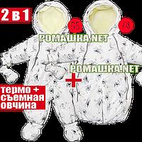Детский со съёмной овчиной ОСЕННИЙ ЗИМНИЙ ВЕСЕННИЙ термокомбинезон-трансформер р. 86 а как конверт р. 74 3294