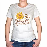 """Женская футболка """"Я солнышко лучистое"""""""