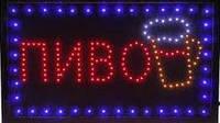"""Светодиодная вывеска """"Пиво"""", светодиодное табло, рекламная вывеска, табличка для магазина"""