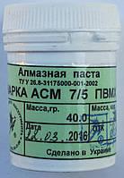 Алмазная паста универсальная полировать гранит, мрамор, стекло  40 гр. АСМ ПВМХ 7/5
