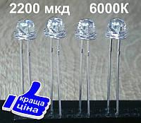 5мм светодиод белый широкоугольный 2200мКд 100штук