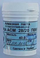 Алмазная паста универсальная полировать гранит, мрамор, стекло  40 гр. АСМ ПВМХ 28/20