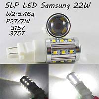 Автомобильная LED лампа SLP LED ДХО + габарит с цоколем 3157(P27/7W)(3757)(W2/5*16q) Samsung 22W Белый
