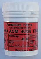 Алмазная паста универсальная полировать гранит, мрамор, стекло  40 гр. АСМ ПВМХ 40/28