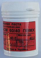 Алмазная паста универсальная полировать гранит, мрамор, стекло  40 гр. АСМ ПВМХ 60/40
