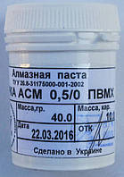 Алмазная паста универсальная полировать гранит, мрамор, стекло  40 гр. АСМ ПВМХ 0,5/0,25