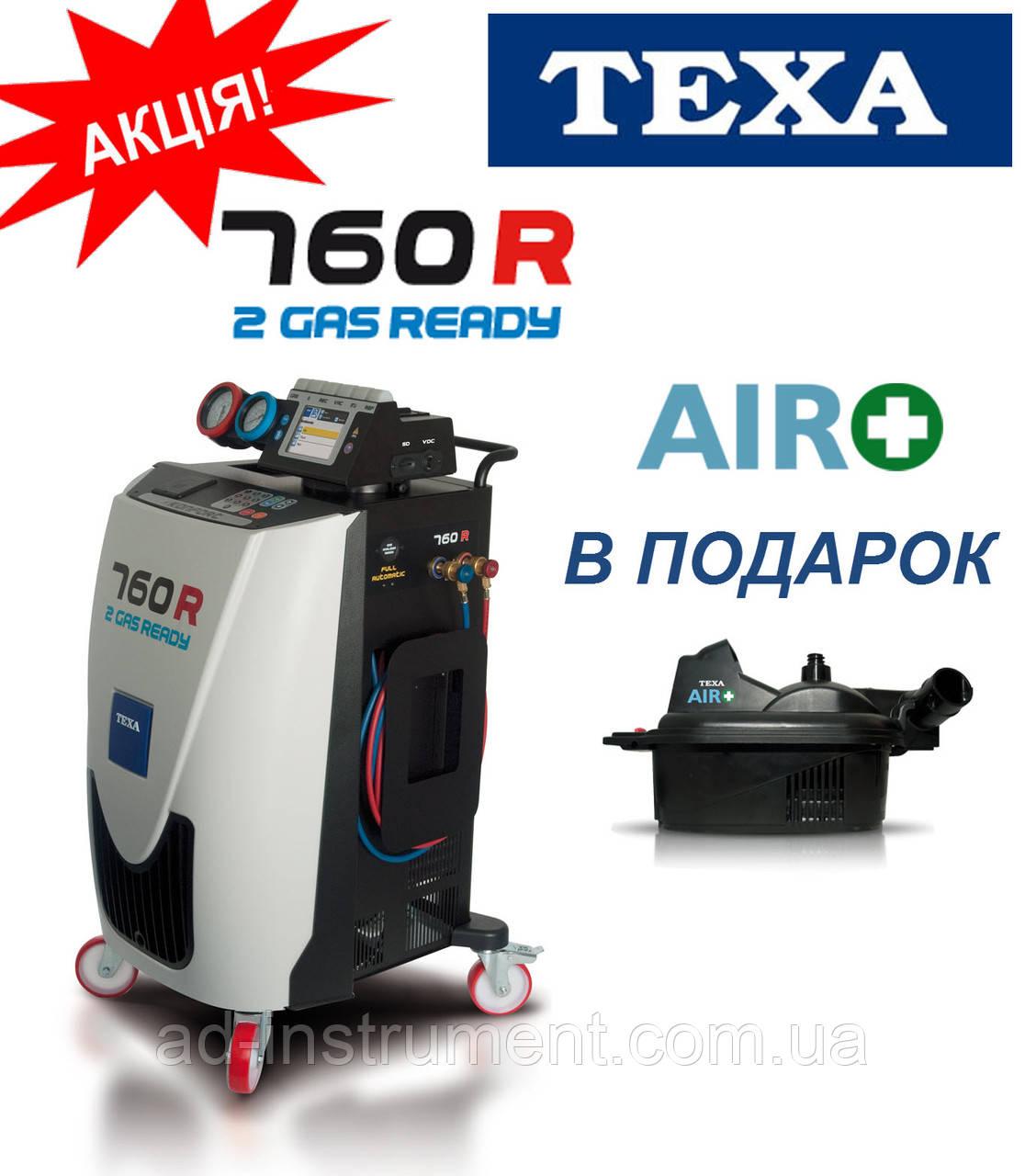 """Акция !!! Konfort 760R Texa Автоматическая установка для заправки автокондиционеров + AIR+ в подарок !!! - ТОВ """"АД-Інструмент"""" в Киеве"""