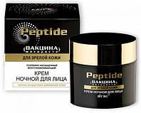 BiElita(Белита)Ночной крем для лица Вакцина молодости для зрелой кожи против возрастных изменений RBA/8-411