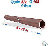 Труба бу 108х 4-6 мм
