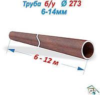 Труба бу 273 х 6-14 мм