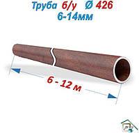 Труба бу 426 х 6-14 мм