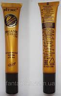 Витекс Натуральный крем для век Organic Therapy care фитоувлажняющий омолаживающая  RBA /97-74