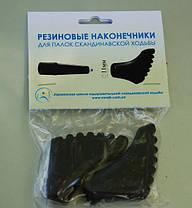 Запасные резиновые наконечники для Польских палок., фото 2