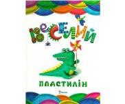 """Книга """"Веселий пластилін"""" Лукьяненко Пеликан 978-617-7186-55-6"""