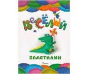 """Книга """"Веселый пластилин"""" Лукьяненко Пеликан 978-617-7186-54-9"""
