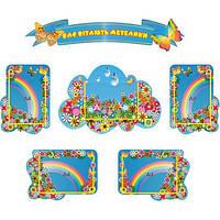 """Стенды для детского сада """"Вас приветствуют """"Бабочки"""""""