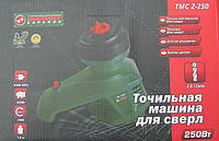 Точильная машина для сверел Монолит ТМС 2-250