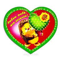 """Деревянный магнитик """"Розовое сердце с зеленой рамочкой: Ежик с кактусом - Люблю тебя, моя колючка!"""""""