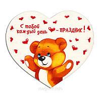 """Магнит деревянный """"Белое сердце: Мишка с сердечками - С тобой каждый день - праздник!"""""""